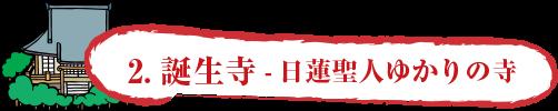 2.誕生寺-日蓮聖人ゆかりの寺