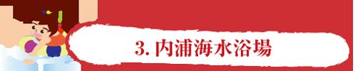 3.内浦湾海水浴場
