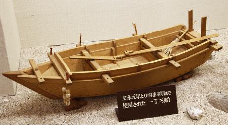 一丁ろ船1
